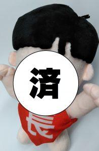 sumi-長太郎くんぬいぐるみ写真